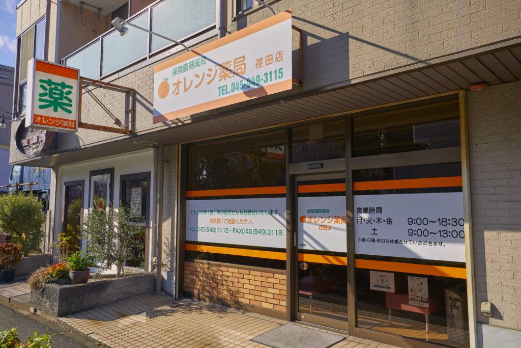 オレンジ薬局荏田店店舗画像